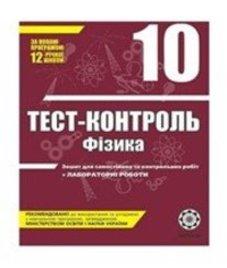 ГДЗ з фізики 10 клас. (Тест-контроль) М.О. Чертіщева, Л.І. Вялих (2010 рік)
