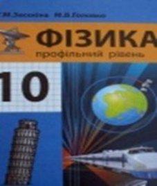 ГДЗ з фізики 10 клас. Підручник Т.М. Засєкіна, М.В. Головко (2010 рік)