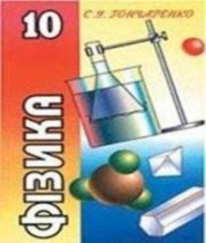 ГДЗ з фізики 10 клас. Підручник С.У. Гончаренко (2010 рік)