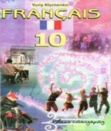 ГДЗ з французької мови 10 клас. Підручник Ю.М. Клименко (2010 рік)