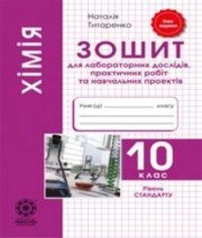 ГДЗ з хімії 10 клас. Зошит для лабораторних дослідів і практичних робіт Н.В. Титаренко (2019 рік)