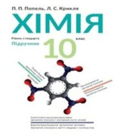 ГДЗ з хімії 10 клас. Підручник П.П. Попель, Л.С. Крикля (2018 рік)