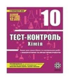ГДЗ з хімії 10 клас. (Тест-контроль) Ю.В. Ісаєнко, С.Т. Гога (2011 рік)