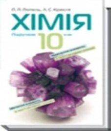 ГДЗ з хімії 10 клас. Підручник П.П. Попель, Л.С. Крикля (2010 рік)