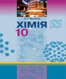 ГДЗ з хімії 10 клас. Підручник О.Г. Ярошенко (2010 рік)