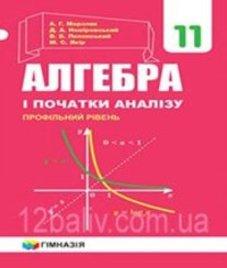 ГДЗ з алгебри 11 клас. Підручник А.Г. Мерзляк, Д.А. Номіровський (2019 рік)