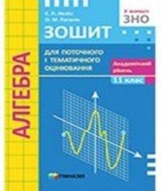 ГДЗ з алгебри 11 клас. Зошит для поточного і тематичного оцінювання Є.П. Нелін, О.М. Роганін (2013 рік)