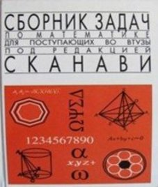 ГДЗ з алгебри 11 клас. Збірник задач М.І. Сканаві (2013 рік)