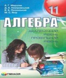 ГДЗ з алгебри 11 клас. Підручник А.Г. Мерзляк, Д.А. Номіровський (2011 рік)
