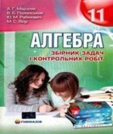 ГДЗ з алгебри 11 клас. Збірник задач і контрольних робіт А.Г. Мерзляк, В.Б. Полонський (2011 рік)