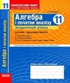 ГДЗ з алгебри 11 клас. Комплексний зошит для контролю знань О.Г. Зінченко (2011 рік)