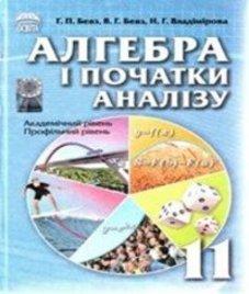 ГДЗ з алгебри 11 клас. Підручник Г.П. Бевз, В.Г. Бевз (2011 рік)