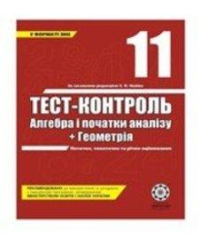 ГДЗ з алгебри 11 клас. (Тест-контроль) О.М. Роганін (2009 рік)