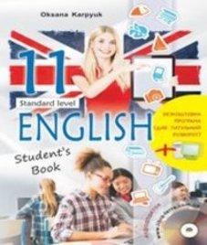 ГДЗ з англійської мови 11 клас. Підручник О.Д. Карпюк (2019 рік)