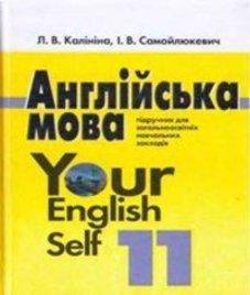 ГДЗ з англійської мови 11 клас. Підручник Л.В. Калініна, І.В. Самойлюкевич (2011 рік)