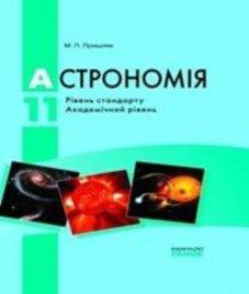 ГДЗ з астрономії 11 клас. Підручник М.П. Пришляк (2011 рік)