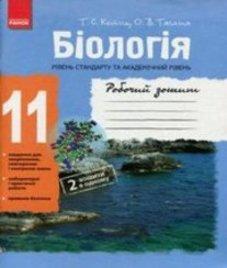 ГДЗ з біології 11 клас. (Робочий зошит) Т.С. Котик, О.В. Тагліна (2014 рік)