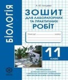 ГДЗ з біології 11 клас. Зошит для лабораторних та практичних робіт А.Ю. Іонцева (2012 рік)