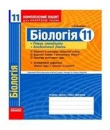 ГДЗ з біології 11 клас. Комплексний зошит для контролю знань І.О. Демічева (2011 рік)