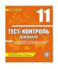 ГДЗ з біології 11 клас. (Тест-контроль) А.Ю. Іонцева (2011 рік)