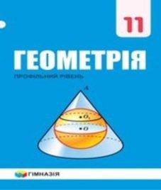 ГДЗ з геометрії 11 клас. Підручник А.Г. Мерзляк, Д.А. Номіровський (2019 рік)