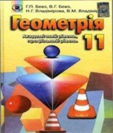 ГДЗ з геометрії 11 клас. Підручник Г.П. Бевз, В.Г. Бевз (2011 рік)