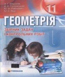 ГДЗ з геометрії 11 клас. Збірник задач і контрольних робіт А.Г. Мерзляк, В.Б. Полонський (2011 рік)
