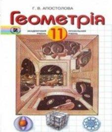 ГДЗ з геометрії 11 клас. Підручник Г.В. Апостолова (2011 рік)