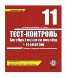 ГДЗ з геометрії 11 клас. (Тест-контроль) О.М. Роганін (2009 рік)