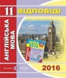 Відповіді (ГДЗ) з англійської мови 11 клас. А.О. Марченко, Н.Л. Лесишин (2016 рік)