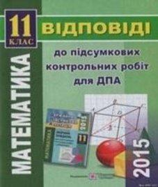 Відповіді (ГДЗ) з математики 11 клас. О.С. Істер, О.В. Єргіна (2015 рік)