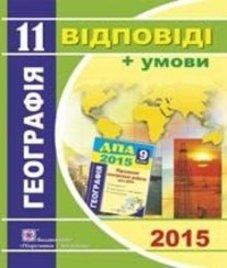 Відповіді (ГДЗ) з географії 11 клас. А.І. Довгань, В.В. Совенко (2015 рік)