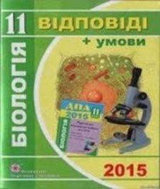 Відповіді (ГДЗ) з біології 11 клас. О.В. Костильов, О.А. Андерсон (2015 рік)