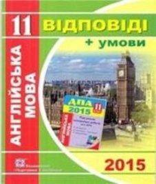 Відповіді (ГДЗ) з англійської мови 11 клас. О.Я. Коваленко, О.В. Чепурна (2015 рік)