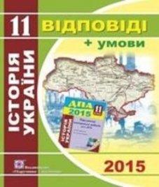 Відповіді (ГДЗ) з історії України 11 клас. Ю.Г. Лебедєва (2015 рік)