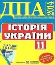 Відповіді (ГДЗ) з історії України 11 клас. В.С. Власов (2014 рік)