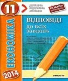 Відповіді (ГДЗ) з економіки 11 клас. Ю.В. Бицюра, Г.О. Горленко (2014 рік)