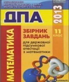 Відповіді (ГДЗ) з математики 11 клас. О.І. Глобін, О.В. Єргіна (2013 рік)