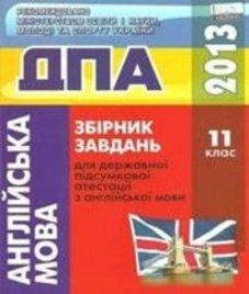 Відповіді (ГДЗ) з англійської мови 11 клас. О.Я. Коваленко, О.В. Чепурна (2013 рік)