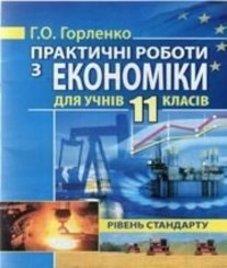 ГДЗ з економіки 11 клас. Зошит для практичних робіт Г.О. Горленко (2011 рік)