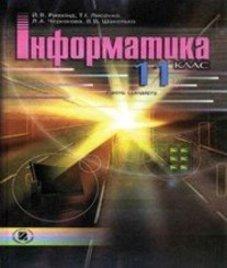 ГДЗ з інформатики 11 клас. Підручник Й.Я. Ривкінд, Т.І. Лисенко (2011 рік)