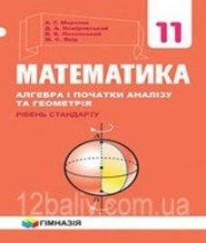 ГДЗ з математики 11 клас. Підручник А.Г. Мерзляк, Д.А. Номіровський (2019 рік)