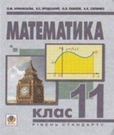 ГДЗ з математики 11 клас. Підручник О.М. Афанасьєва, Я.С. Бродський (2011 рік)