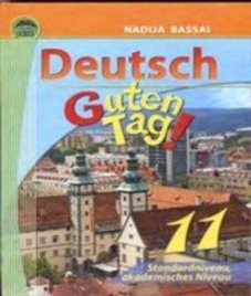 ГДЗ з німецької мови 11 клас. Підручник Н.П. Басай (2011 рік)