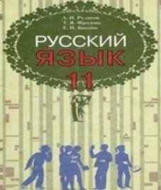ГДЗ з російської мови 11 клас. Підручник А.Н. Рудяков, Т.Я. Фролова (2011 рік)