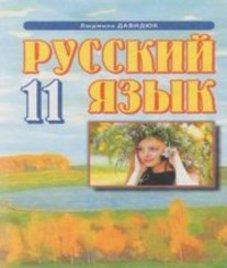 ГДЗ з російської мови 11 клас. Підручник Л.В. Давидюк (2011 рік)