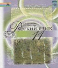 ГДЗ з російської мови 11 клас. Підручник Т.М. Полякова, О.І. Самонова (2011 рік)