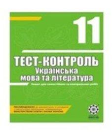 ГДЗ з української літератури 11 клас. (Тест-контроль) А.С. Марченко (2010 рік)