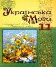 ГДЗ з української мови 11 клас. Підручник С.О. Караман, О.В. Караман (2011 рік)