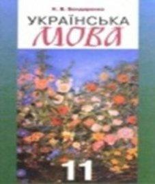 ГДЗ з української мови 11 клас. Підручник Н.В. Бондаренко (2011 рік)